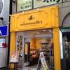 お手軽価格のオシャレな高品質チョコが戎橋筋商店街「ミナモアレ」に!
