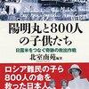 💖7)─2─日本の世界から見捨てられたロシア人避難学童約800人の救出ミッション。~No.31No.32No.33