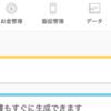 ネットショップサービス『BASE』をSSL化