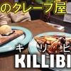 鳥羽から伊勢に移転した「キリビリ」の本格クレープを食べに行ってきた!