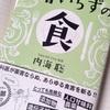 キチガイ医師、内海聡先生の医者いらずの食を読んだら大変参考になったので抜粋してみた。