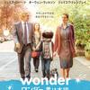 映画『ワンダー 君は太陽』と原作小説『ワンダー Wonder』の比較(ネタバレありの感想)