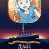 東京ミステリーサーカスへ行ってきた記録その3『沈みゆく豪華客船からの脱出』編