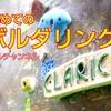 【大阪】初心者がボルダリングするならココ!安くて親切な『CLARICA』がおすすめ!