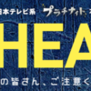 【CHEAT チート】見逃し1話ネタバレ・あらすじと感想・見逃し配信無料情報