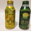 ザ・レモンクラフトのレビュー 香り特化の缶チューハイ