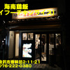 雷風海南鶏飯〜2019年12月8杯目〜