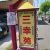 横浜港南台の「三幸苑」でニンニクたっぷりのタンギョウを堪能