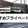 【プライベートジム】浜松町駅の近くでダイエットにおすすめのパーソナルトレーニングジムまとめ。新橋、田町、芝公園など港区エリアのパーソナルジムを紹介