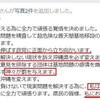さらばネトウヨ市長・古謝景春 ➁ 景春はネトウヨの神になられたのか (笑) !?  在任期間中に市長は市民に説明し謝罪する責任をはたせ !