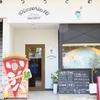 【オススメ5店】高松市中心部(香川)にあるピザが人気のお店