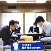 藤井聡太七段:棋聖戦予選で今泉健司四段に勝利!