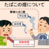 たばこを吸っていないから大丈夫。ではない! 家族を守るため、サードハンドスモークに注意したい