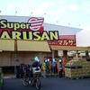 激安!スーパーマルサンの衝撃の安さを公開!