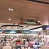 【台湾旅行】子供にお土産を買うなら「誠品書店」の本がオススメ!