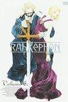 『ラーゼフォン』 第6巻  「子供たちの夜」