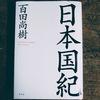【読了記録】日本国紀/百田尚樹