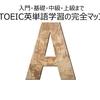 TOEIC英単語学習の完全マップ|入門から応用まで