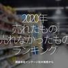 1149食目「2020年 売れたもの 売れなかったもの ランキング」調査会社インテージ社の発表から