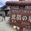 【登山】北岳④ 日本2位の最高峰 宿泊編