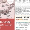 「日本への旅」キンドル出版しました。