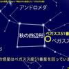 11月の夜空/11月の星空情報・天文現象 - 国立天文台その他