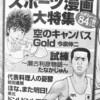 あの男子体操漫画「空のキャンバス」が漫画サンデー次号で読切復活!
