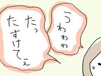 「たっ、たすけてぇ!」腹囲90cm超のお腹がつっかえて、大変になった日常生活のアレコレ  by ウラク