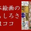 『知識ゼロからの日本絵画入門』(安河内眞美・著)のレビュー