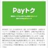 8/26更新:【Payトク】期間中いつでもLINE Pay残高10%バック!