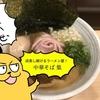 【金沢】『中華そば 集』は成長し続ける技巧派ラーメン!澄んだスープが絶品すぎる!