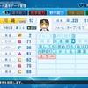 川﨑宗則 (2008) 【パワプロ2020】