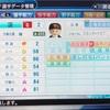 339.オリジナル選手 神将蓮選手(パワプロ2018)