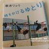 朝井リョウさんの2008年(学生時代)〜2013年(社会人)の出来事がわかる!「時をかけるゆとり」(感想)
