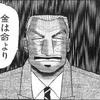 利根川幸雄から学ぶ世間の厳しさとお金の尊さ