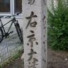 【史跡】道標の行方