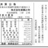 株式会社祇園辻利 第71期決算公告 / 減少公告