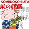 【オススメ5店】秋田市(秋田)にあるとんかつが人気のお店