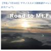 【予告/6月30日】富士山に登ってきます(*^ω^*)