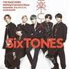 1/7SixTONES表紙📚 音楽と人 2021年2 月号