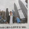 日本ではやりたいことができない!?海外にも目を向けてみては?