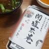 【ごはん】豆まき豆まき恵方巻
