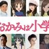 【若おかみは小学生】映画の声優キャスト一覧まとめ!原作小説も紹介!