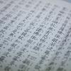 漢字の勉強は大事です。 国語で得点をするためにもやっておきたい漢字 おすすめの勉強法と問題集も紹介