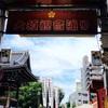 名古屋生活8日目(最終日)ほぼ「凶」が出る神社に行ってみました