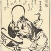 頭の長いおじいさんー福禄寿ー