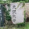 大阪大学のキャンパス、授業風景、校風を写真で紹介!
