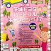 古河店 \ハートフルキャンピング2017/