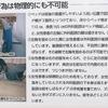 """【158】乳腺外科医裁判 """"科学的厳密性に議論の余地"""" があっても逆転有罪"""