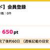 【ハピタス】TBSオンデマンドで650ポイント(585ANAマイル)!